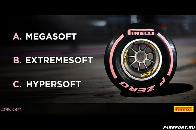 noviy-sostav-rezini-pirelli-poluchit-nazvanie-hypersoft-extremesoft-ili-megasoft
