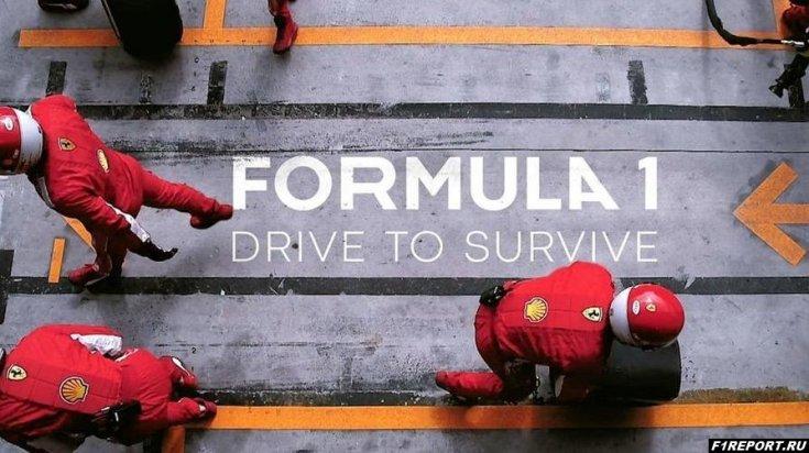 28-go-fevralya-viydet-vtoroy-sezon-seriala-o-formule-1