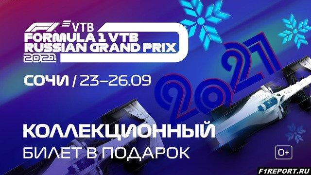 organizatori-gran-pri-rossii-obyavili-o-vipuske-kollektsionnih-biletov