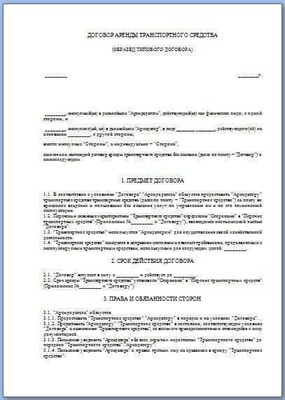Договор По Аренде Автомобиля Образец - фото 6